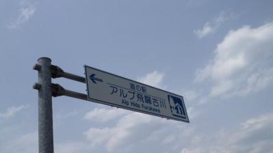 28道の駅アルプ飛騨古川