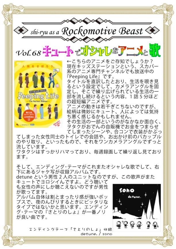ロコモーティブ 68