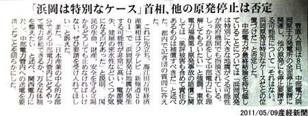20110509産経新聞クリップ