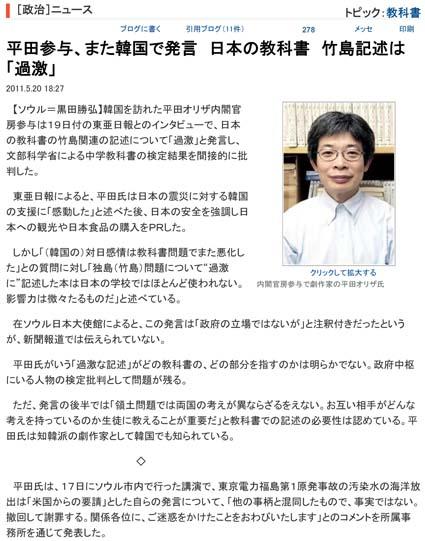 20110520MSN産経ニュースクリップ