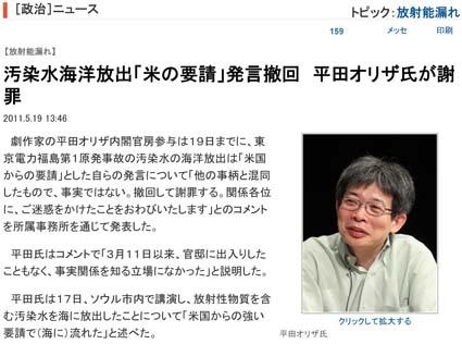 20110519MSN産経ニュースクリップ