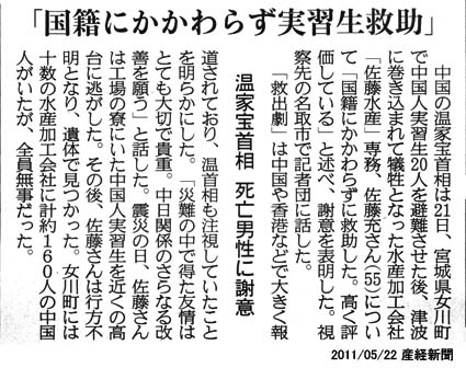 20110522産経新聞