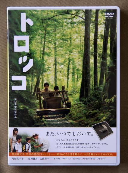 映画「トロッコ」DVDジャケット