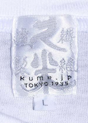 久米繊維工業(株)タグ