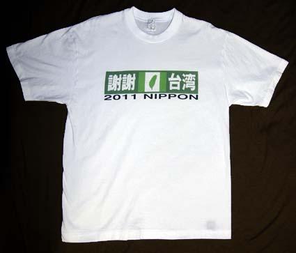 謝謝(旗)台湾Tシャツ