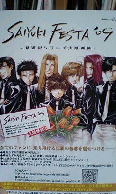 SAITUKI FESTA '09
