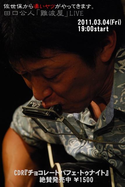 田口公人「難波屋」LIVEポスター