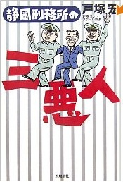 静岡刑務所の三悪人