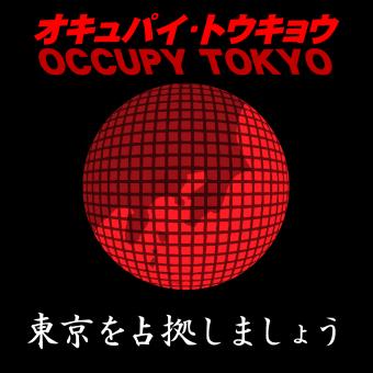 OccupyTokyo-Logo-02.png