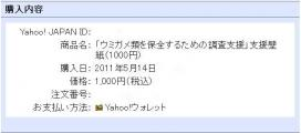 「ウミガメ類を保全するための調査支援」(日本ウミガメ協議会) 壁紙購入による募金