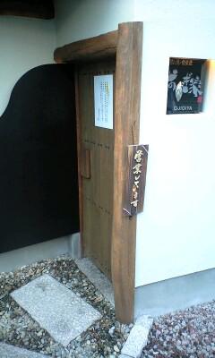 おじぎ家玄関