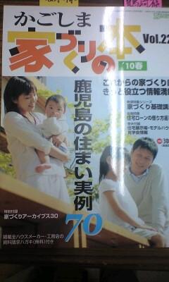 家づくりの本10月号