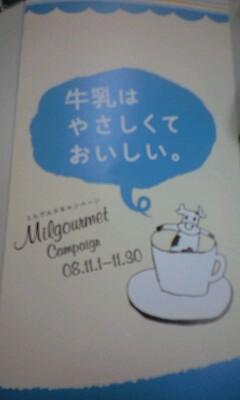 ミルグルメキャンペーン2