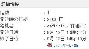 goukelen_hayaoku2.jpg