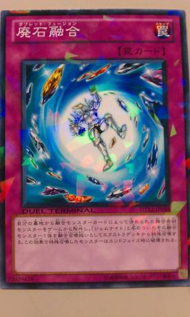 shigeki-fusion.jpg