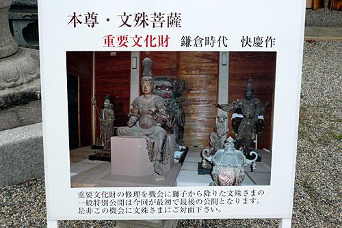 安部文殊院・岩船-(82)ok