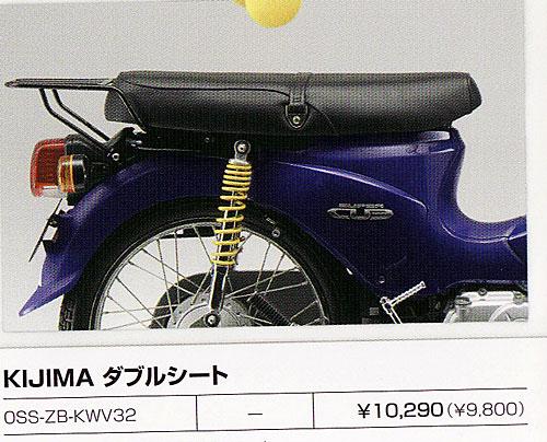 SUPER-CUB-110-ダブルシート