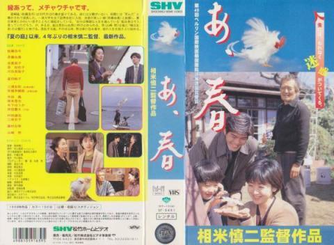 あ、春◆(1998)相米慎二 佐藤浩市 斉藤由貴 山崎努 富士純子