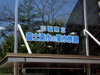富士麓日帰り3