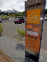 富士麓日帰り203