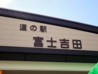 富士麓日帰り201