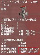 ダカジ7作戦目(2) PC戦績