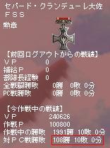 ダカジ8作戦目(2) PC戦績