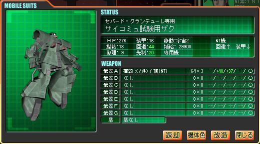 専用乙ザク NT3搭乗