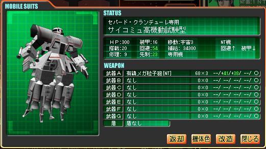 NTレベル5 IN 専用蛸ザク