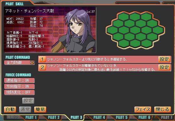 ジオン NT格闘(控え)の戦術スロット