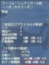 キャリ連2作戦目 対PC戦績