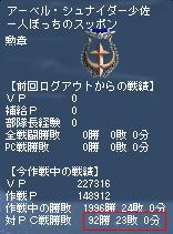 キャリ連8作戦目 PC戦績