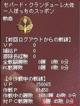 ダカジ6作戦目 PC戦績
