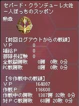 ダカジ9作戦目 PC戦績