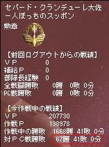 ダカジ10作戦目 PC戦績