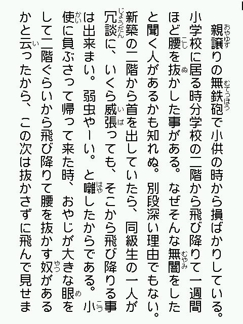 坊ちゃん / 夏目漱石