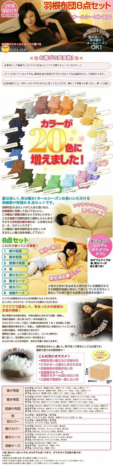 futon1_20色