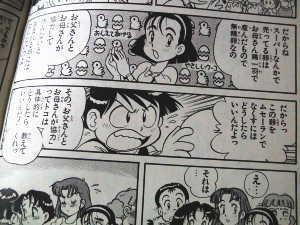 『少年キッズ』ゴウザウラー漫画