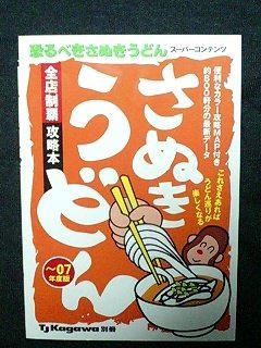 全店制覇~2007