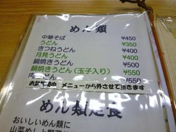 八千代メニュー1