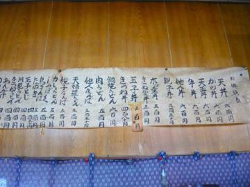 旭麺類店メニュー2