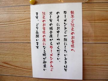内橋メニュー4