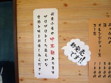 内橋メニュー3