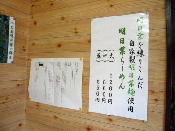 内橋メニュー2