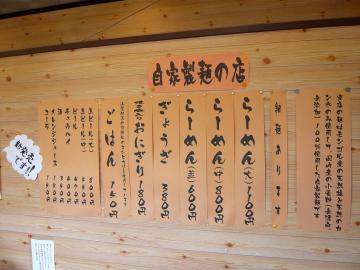内橋メニュー1