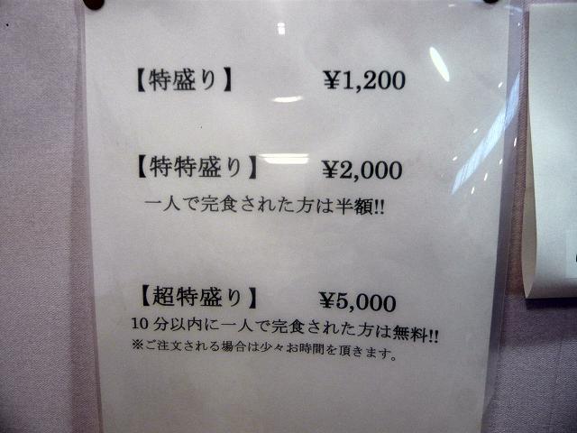 松和メニュー3