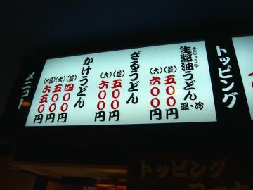 松和メニュー1