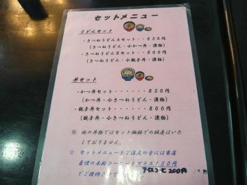 うどんカフェ5