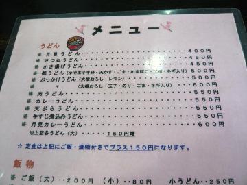 うどんカフェ3