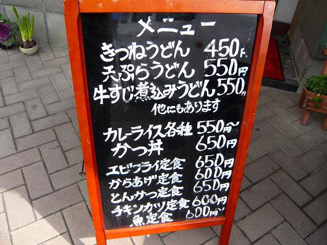 うどんカフェ7
